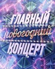 https://kinovkus.net/uploads/posts/2018-12/1544626348_novogodniy-koncert.jpg